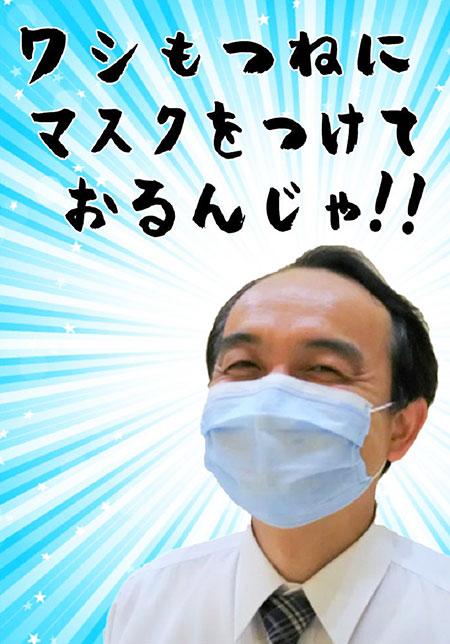 マスクと塾長