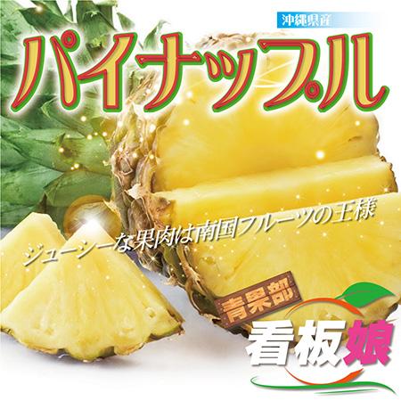 有楽青果部看板娘おすすめ果物💛沖縄県産パイナップル編