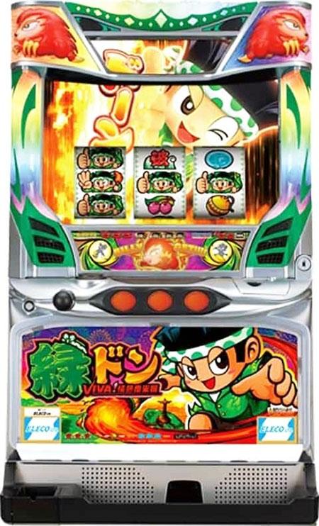 緑ドン-VIVA!情熱南米編-