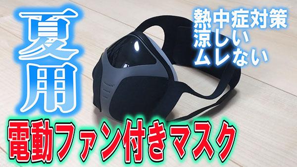 扇風機付きマスク