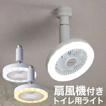 扇風機付きライト