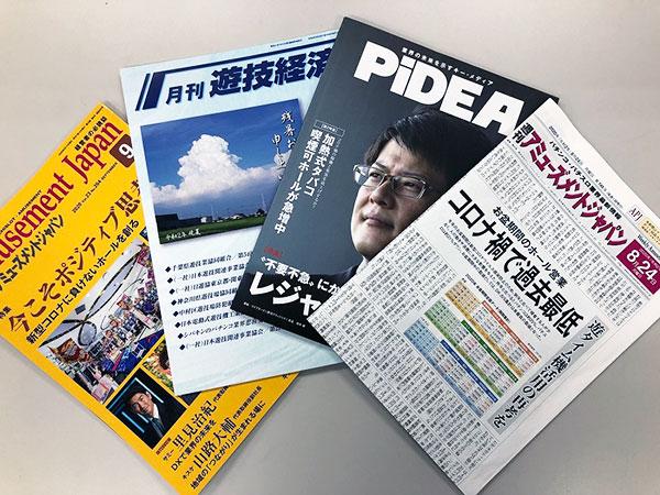 パチンコ業界紙