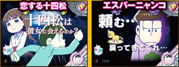 Pおそ松さんのゴールデンロード!625NT-JS