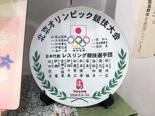 北京オリンピック 日本代表レスリング協議選手団プレート