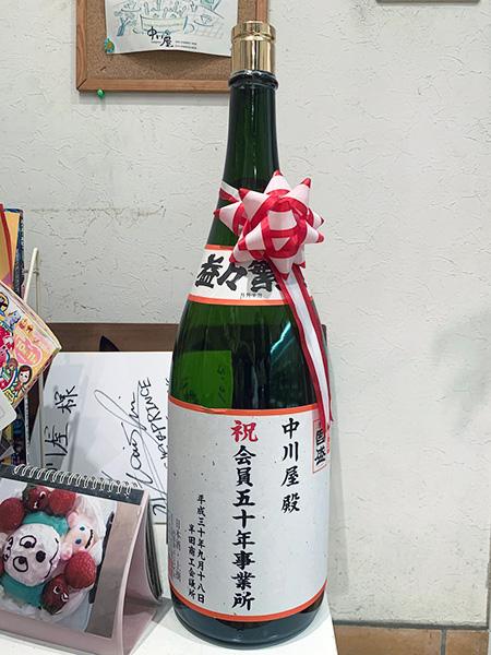 記念の二升瓶