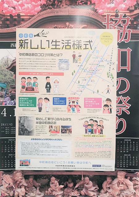中町商店街振興組合ポスター