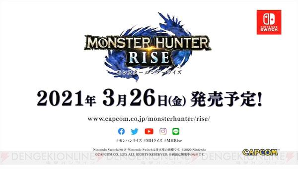 2021年3月26日発売予定!