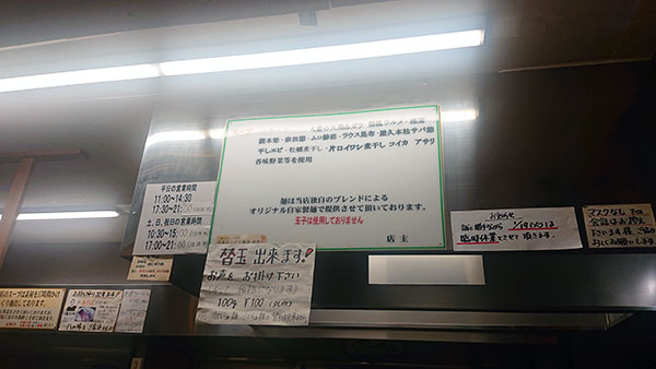 武豊町にある、遠方からも客足が絶えないラーメン店『麺屋 一八(いっぱち)』