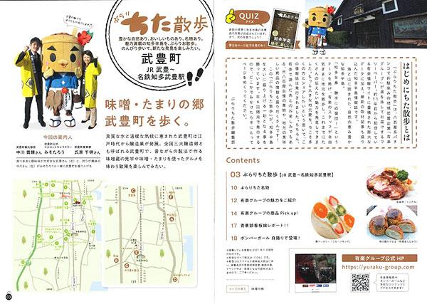 味噌・たまりの郷 武豊町を歩く