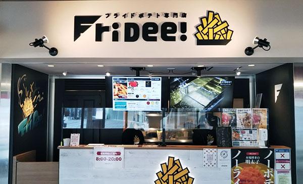愛知県に初出店!新感覚の NYCフライドポテト専門店『FriDee!』