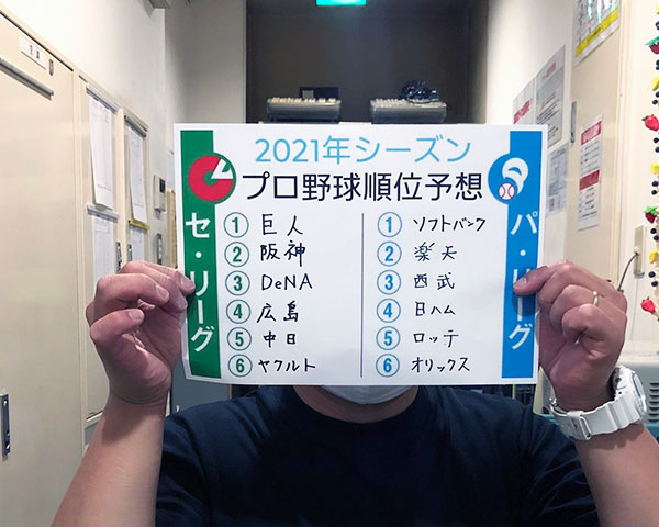 竜の呼吸 壱の型 昇竜復活 衣浦店プロ野球順位予想