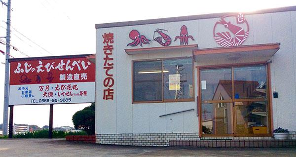 美浜町にあるせんべい製造直販『ふじのえびせんべい 焼きたての店』