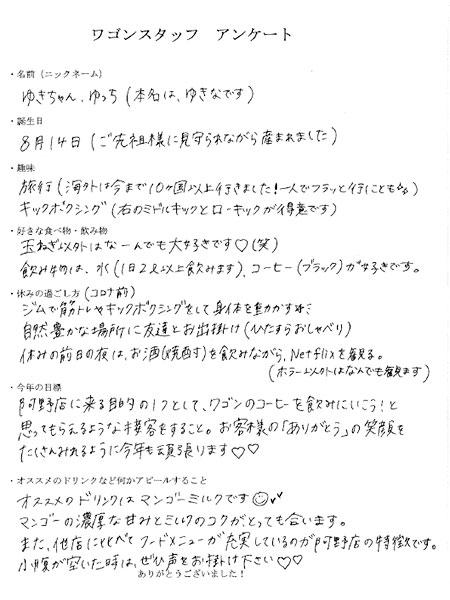 ホリのコーヒーのお姉さん(ワゴンスタッフ)紹介!
