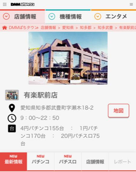 ぱちタウン:駅前店