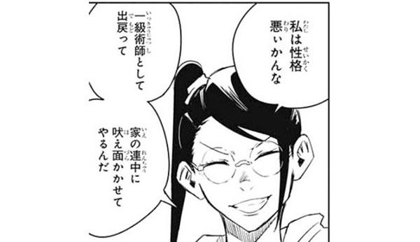 鬼滅の次はコレ!呪術廻戦!!
