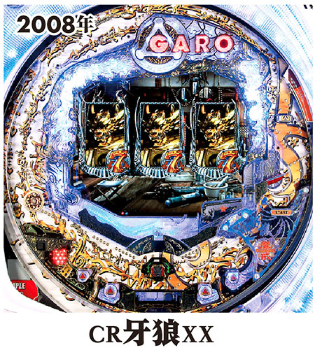 最新台情報!!2021年6月導入予定【P牙狼MAXX】!!