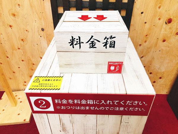 お賽銭箱☆