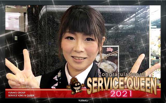 2021年5月の共和サービスクイーン!