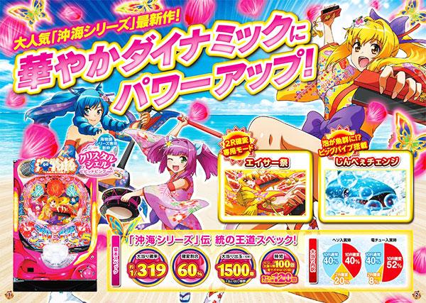 夏だ!海だ!海物語だ! 新田店の海コーナー、ハッピーリフォーム中!