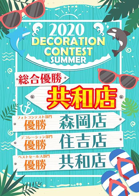 今年のテーマは「水遊び!」~2021.夏!有楽デコレーションコンテスト!~