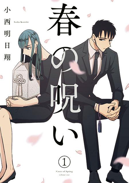 【有楽新田店】漫画コーナー新作登場! ★プチハッピーリフォーム★~第五弾~