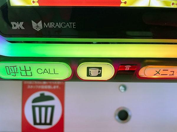 サービスボタン