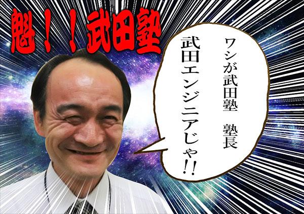 ワシが武田塾塾長!「武田エンジニア」じゃぁ~!