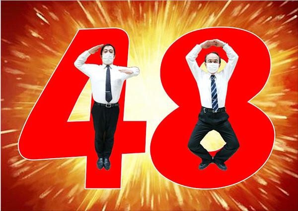 【48タッグ】誕生!