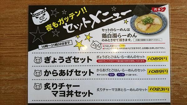 半田市新居町「麺の蔵 我天」