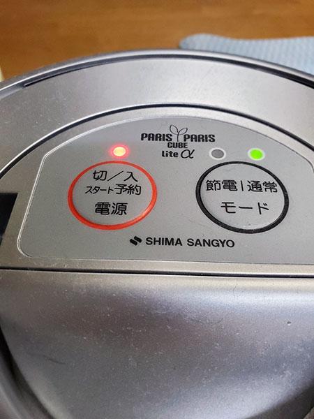 ごみ処理問題を鑑みて・・・生ごみ処理機パリパリキューブライトアルファを購入してみた