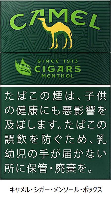 2021年10月1日、たばこ値上げ!