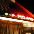大府市の洋食屋さん♪『キッチンMO-MO-』