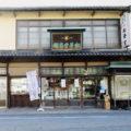 半田市にある老舗の和菓子屋さん『松華堂』