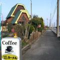 豊明市にあるおしゃれカフェレストラン『カーメル豊明店』