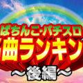 パチンコ・パチスロ名曲ランキング!!後編