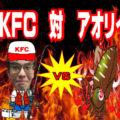 豊浜アオリイカエギング調査・・・KFC第6弾