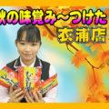 衣浦店秋の味覚み~つけた!