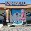 ボリューム満点!刈谷市新田町『海鮮食堂 にほんのうみ』