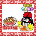 餃子を食べて元気になろう!半田市『餃子の三七福』