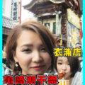 衣浦店・半田春祭りの締めくくり亀崎潮干祭りに行ってきました。