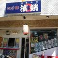 かき氷の美味しいたこ焼き屋さん!豊明市三崎町『濱蛸(はまたこ)』