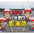 ハゼ釣り対決!亀崎港~衣浦店~