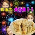 衣浦女子会~餃子を作っていっぱいたべるぞー!!