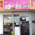 """東浦町で唯一""""カレーナン""""が食べられるお店~『ルンビニカレーハウス』"""