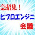 緊急招集!ハピプロエンジニア会議!!
