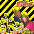 9/1は防災の日!!衣浦店の防災グッズ
