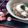 知多半島で本格的な「十割蕎麦」が味わえる! 隠れた名店!大府市『雄岳』