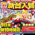 口田店に沖海2復活!!