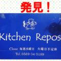 常滑で発見!!『kitchen Repos(キッチン ルポ)』でひと休みはいかが?