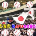 衣浦店「侍JAPANを応援だ!」